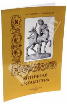 Античная скульптура крючкова ольга евгеньевна город богов роман