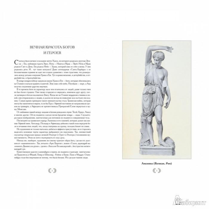 Иллюстрация 1 из 10 для Античная скульптура - И. Афанасьева | Лабиринт - книги. Источник: Лабиринт