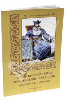 Городские костюмы Франции XIII-XVI веков