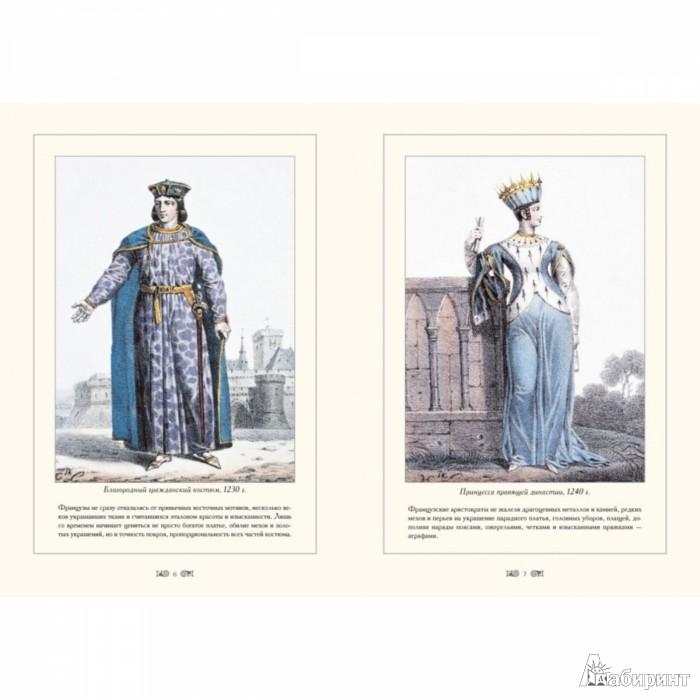 Иллюстрация 1 из 9 для Городские костюмы Франции XIII-XVI веков - Мария Мартиросова | Лабиринт - книги. Источник: Лабиринт