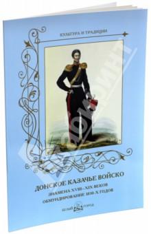 Донское казачье войско. Знамена XVIII-XIX веков. Обмундирование 1830-х годов