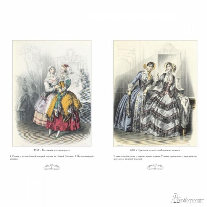 Иллюстрация 1 из 17 для Журнал высокой моды. Мода 1850-х годов - Н. Зубова | Лабиринт - книги. Источник: Лабиринт