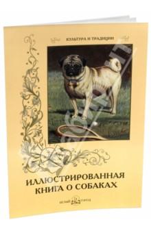 Иллюстрированная книга о собаках книга мастеров