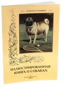 Иллюстрированная книга о собаках