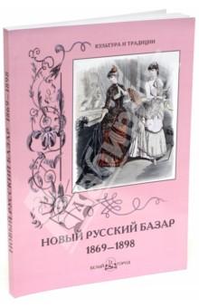Новый Русский Базар 1869-1898 книги издательство аст книга базар казан и дастархан