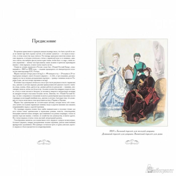 Иллюстрация 1 из 10 для Новый Русский Базар 1869-1898 - Н. Зубова   Лабиринт - книги. Источник: Лабиринт