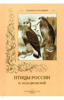 Н. Холодковский. Птицы России цена 2016