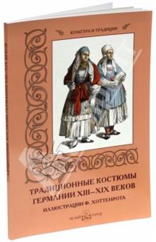 Традиционные костюмы Германии XIII-XIX веков