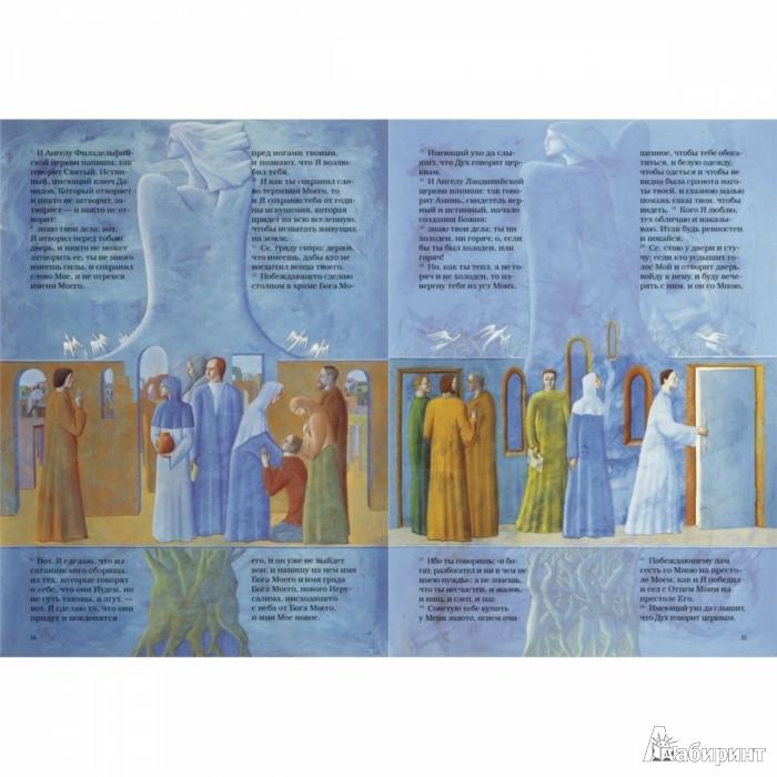 Иллюстрация 1 из 10 для Апокалипсис. Откровение Иоанна Богослова | Лабиринт - книги. Источник: Лабиринт