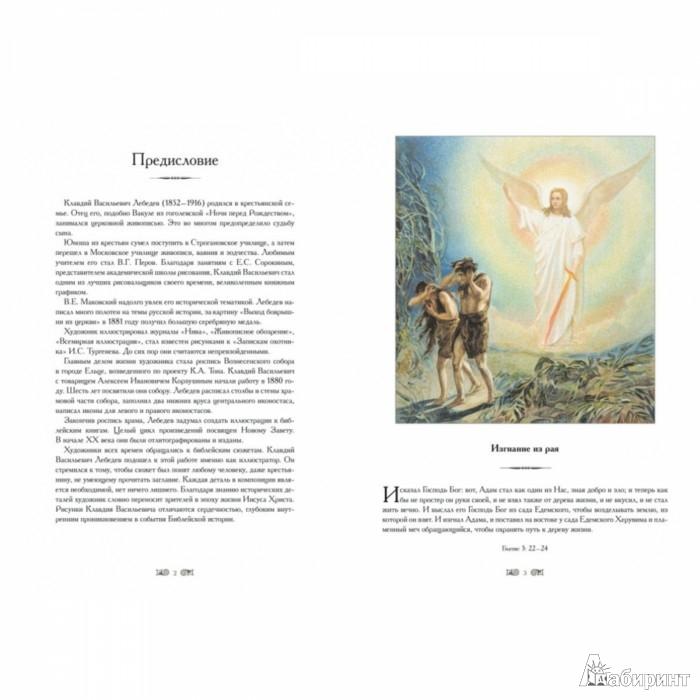 Иллюстрация 1 из 10 для Сюжеты Библии в иллюстрациях К. Лебедева | Лабиринт - книги. Источник: Лабиринт