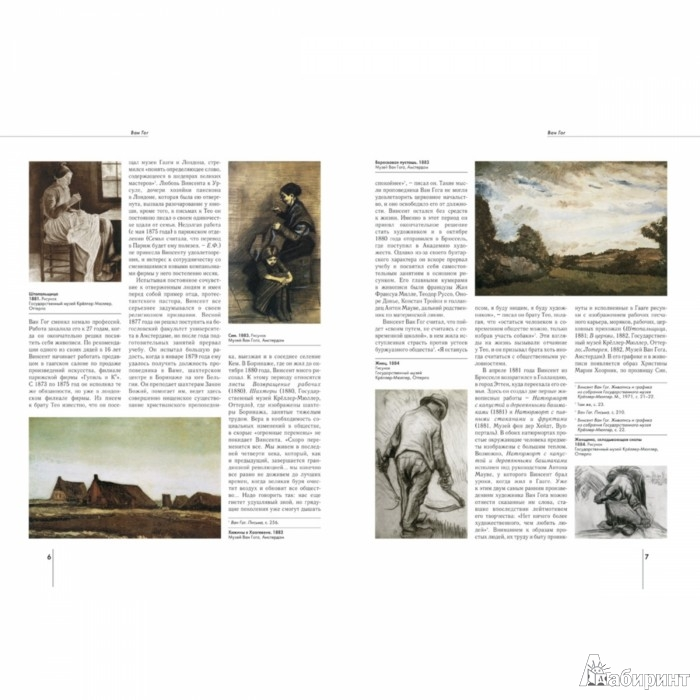 Иллюстрация 1 из 10 для Винсент Ван Гог - Елена Федотова   Лабиринт - книги. Источник: Лабиринт