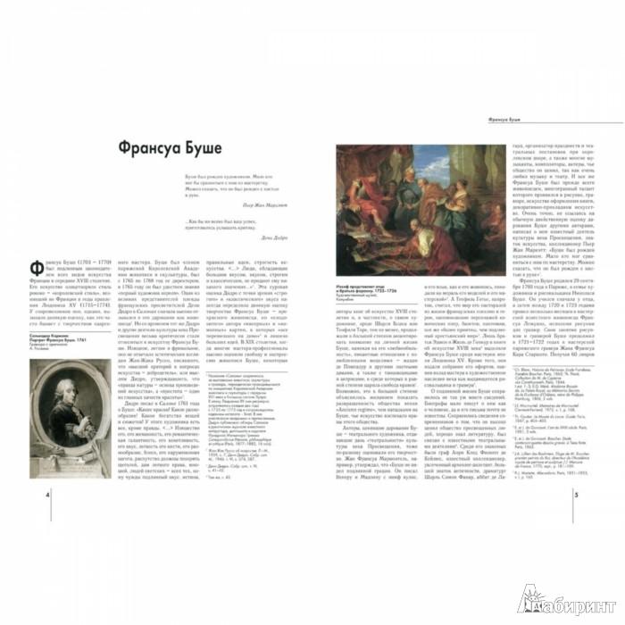 Иллюстрация 1 из 10 для Франсуа Буше - Елена Федотова   Лабиринт - книги. Источник: Лабиринт