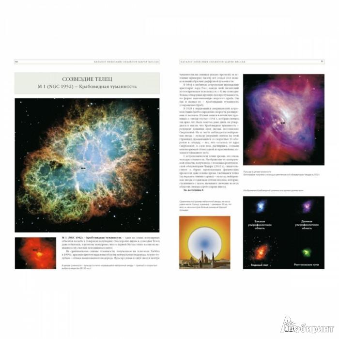 Иллюстрация 1 из 10 для Каталог небесных объектов Шарля Мессье - Светлана Дубкова | Лабиринт - книги. Источник: Лабиринт