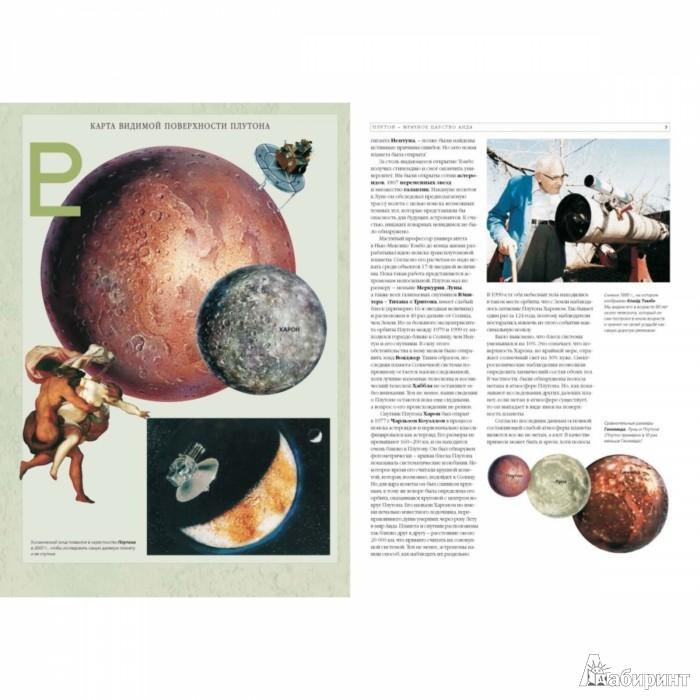 Иллюстрация 1 из 10 для Фамильные тайны Солнечной системы. Угрозы с неба - Светлана Дубкова | Лабиринт - книги. Источник: Лабиринт