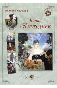 Великие мастера. Борис Кустодиев захава борис вахтангов и его студия