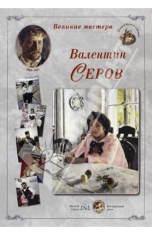Великие мастера. Валентин Серов евгения морозова портрет из прошлого
