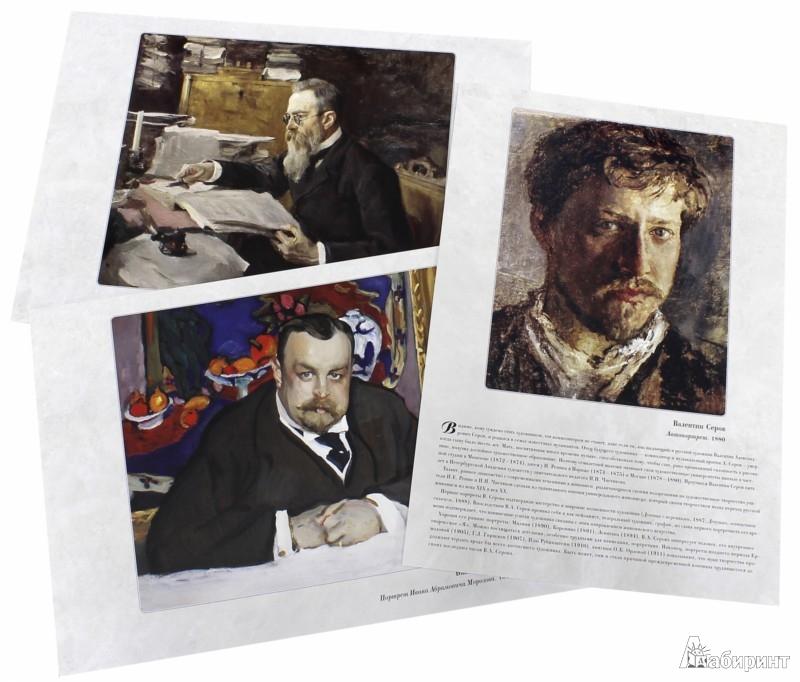 Иллюстрация 1 из 10 для Великие мастера. Валентин Серов | Лабиринт - книги. Источник: Лабиринт