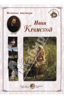 Великие мастера. Иван Крамской