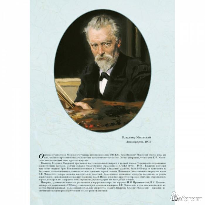 Иллюстрация 1 из 10 для Великие мастера. Владимир Маковский   Лабиринт - книги. Источник: Лабиринт