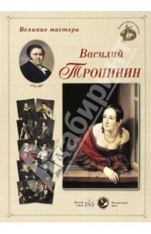 Великие мастера. Василий Тропинин