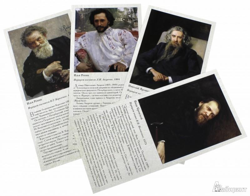 Иллюстрация 1 из 21 для Галерея портретов. Русские писатели - середина XIX-начало XX века - Л. Жукова | Лабиринт - книги. Источник: Лабиринт