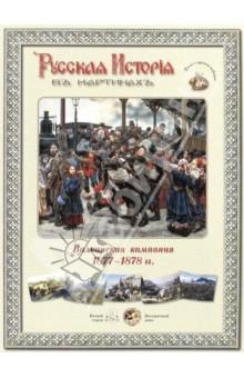 Русская история в картинах. Балканская компания 1877-1878 г.