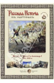Русская история в картинах. Выпуск 9. Павел I и Александр I. 1796-1825 гг.