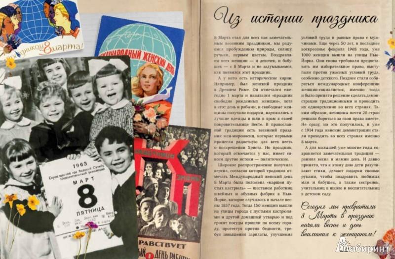 Иллюстрация 1 из 38 для Весенняя книга. Стихи для девочек, девушек, мам… - Наталья Тихонова | Лабиринт - книги. Источник: Лабиринт