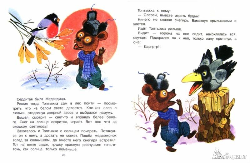 Иллюстрация 1 из 3 для 100 любимых героев мультфильмов - Михалков, Усачев, Успенский, Козлов, Карганова, Цыферов, Заходер | Лабиринт - книги. Источник: Лабиринт