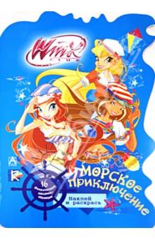 Winx Club. Морское приключение