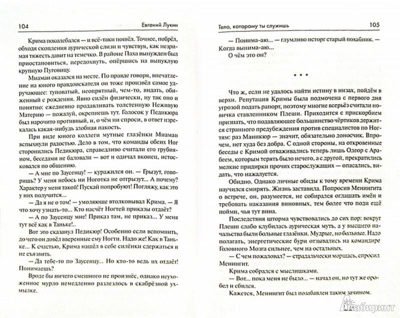 Иллюстрация 1 из 21 для Тело, которому ты служишь - Евгений Лукин | Лабиринт - книги. Источник: Лабиринт
