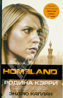 цены Homeland: Родина Кэрри