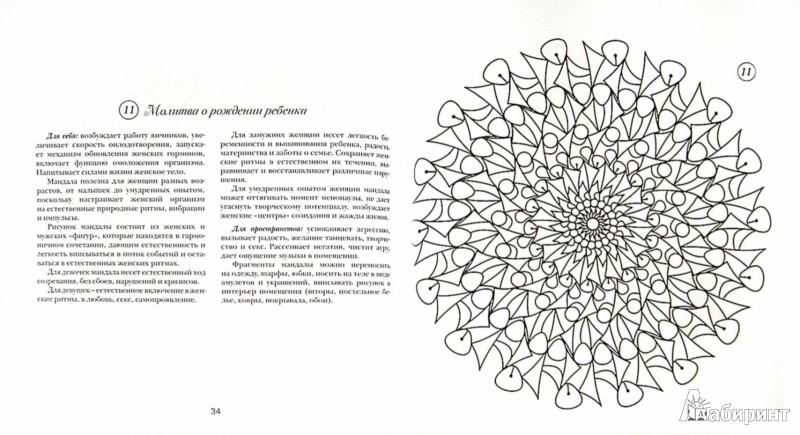 Иллюстрация 1 из 14 для Волшебные медитации и мандалы - В. Вознесенская | Лабиринт - книги. Источник: Лабиринт