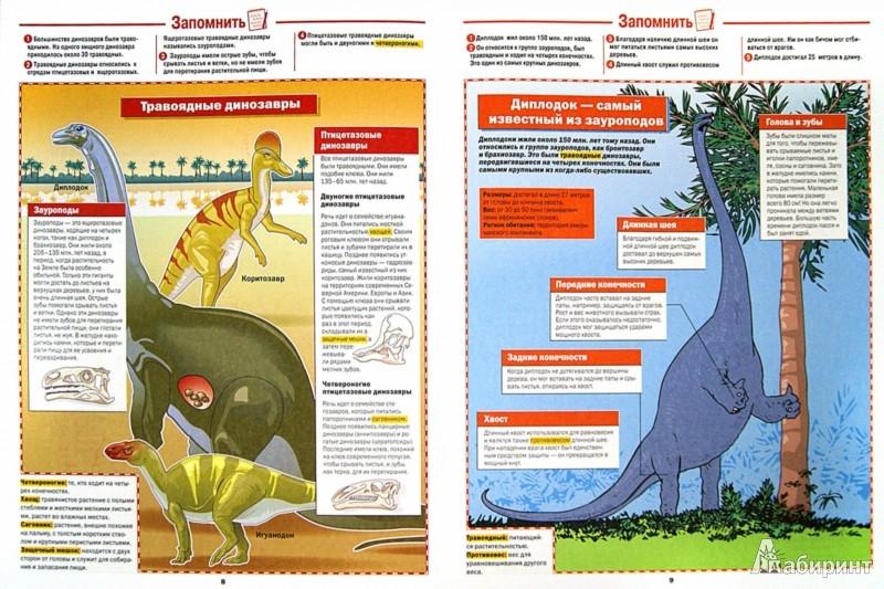 Иллюстрация 1 из 7 для Динозавры | Лабиринт - книги. Источник: Лабиринт