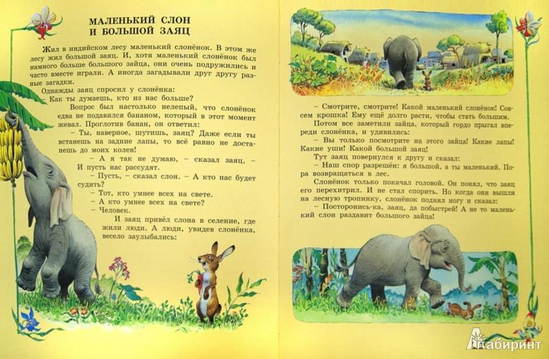 Иллюстрация 1 из 14 для Самые любимые сказки | Лабиринт - книги. Источник: Лабиринт
