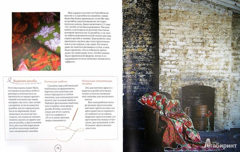 Иллюстрация 1 из 13 для Лоскутное одеяло своими руками - Джейн Брокет | Лабиринт - книги. Источник: Лабиринт