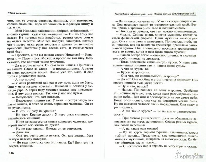 Иллюстрация 1 из 16 для Мастерица провокаций, или Одной ночью перечеркнуть все в жизни мужчины - Юлия Шилова | Лабиринт - книги. Источник: Лабиринт