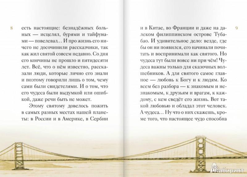 Иллюстрация 1 из 36 для Житие святителя Иоанна Шанхайского в пересказе для детей - Александр Ткаченко   Лабиринт - книги. Источник: Лабиринт