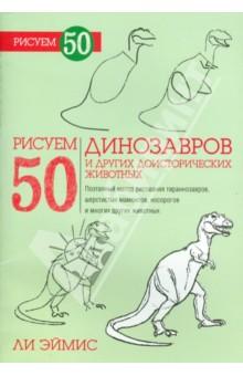 Рисуем 50 динозавров и других доисторических эймис ли дж барнс рэй рисуем 50 насекомых