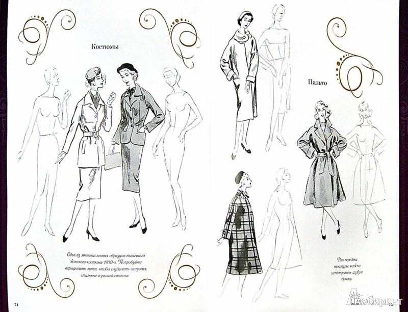 Иллюстрация 1 из 8 для Рисунок в дизайне моды. Пошаговое руководство для художников и модельеров | Лабиринт - книги. Источник: Лабиринт