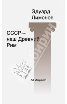 Лимонов Эдуард Вениаминович » СССР - наш Древний Рим