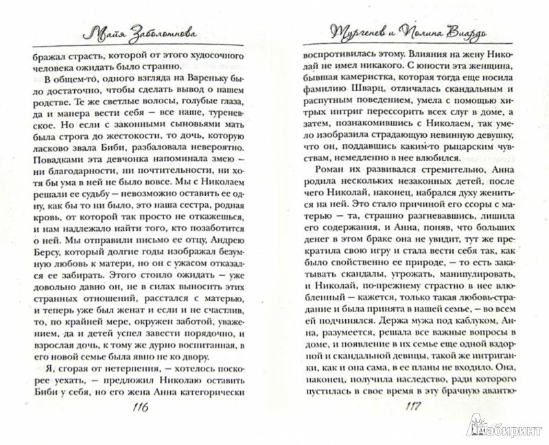 Иллюстрация 1 из 12 для Тургенев и Полина Виардо. Сто лет любви и одиночества - Майя Заболотнова | Лабиринт - книги. Источник: Лабиринт