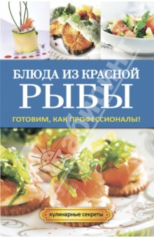 Блюда из красной рыбы. Готовим как профессионалы!
