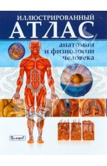 Иллюстрированный атлас анатомии и физиологии человека книги владис иллюстрированный атлас анатомии и физиологии человека