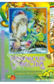 Мифические существа. Детская иллюстрированная энциклопедия книги эксмо мифические существа