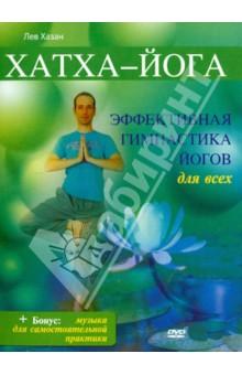 Хатха-йога (DVD)