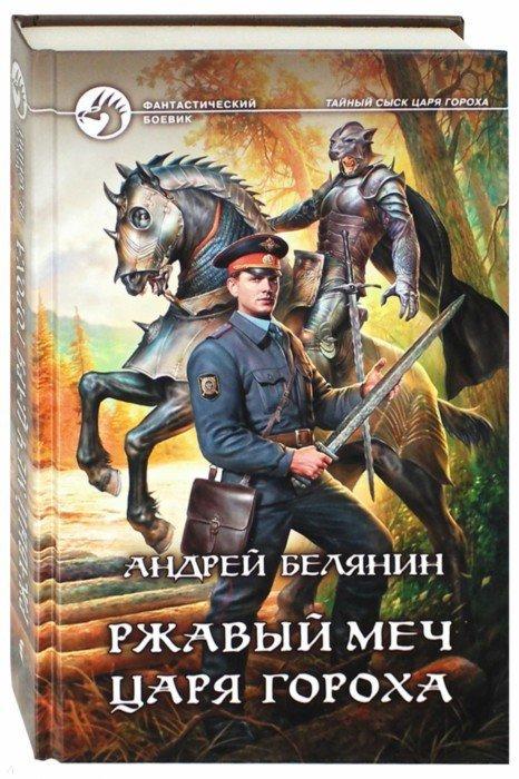 Иллюстрация 1 из 4 для Ржавый меч царя Гороха - Андрей Белянин | Лабиринт - книги. Источник: Лабиринт