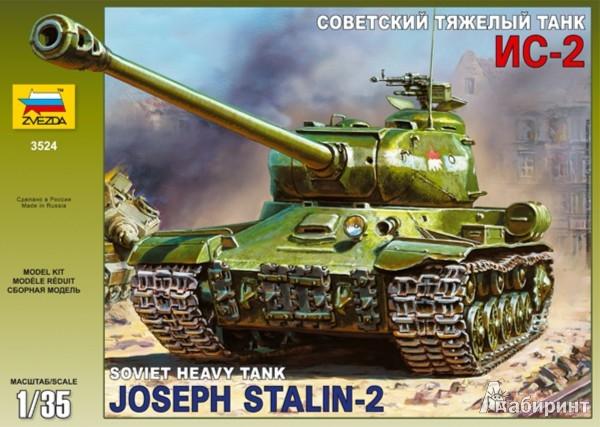 Иллюстрация 1 из 19 для Советский тяжелый танк ИС-2 (3524П) | Лабиринт - игрушки. Источник: Лабиринт