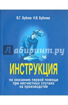 Инструкция по оказанию первой помощи при несчастных случаях на производстве