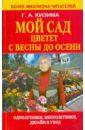 Мой сад цветет с весны до осени, Кизима Галина Александровна